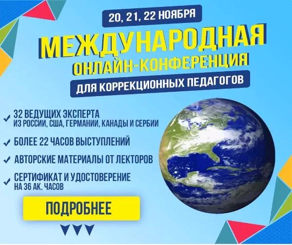 Онлайн конференция коррекционных педагогов