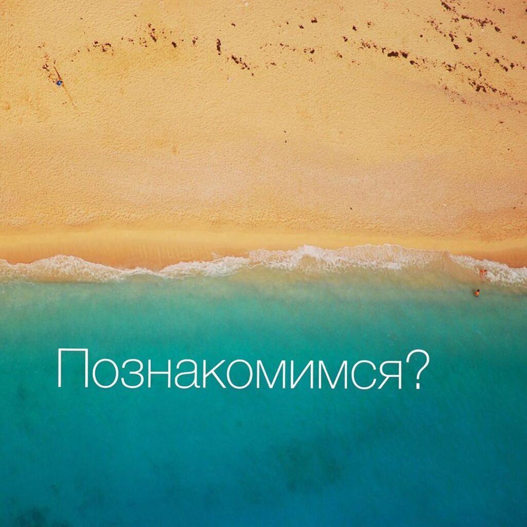 Познакомимся?